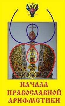 Основи православної арифметики