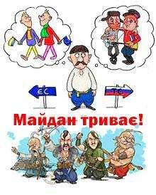 Євромайдан. Хронологія та події