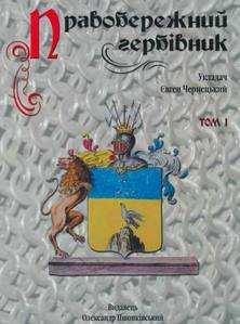 Правобережний гербівник України Т. 1-3