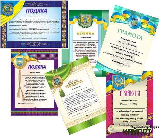 Грамоти та подяки для школи в українському стилі