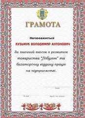Грамоти з українською символікою