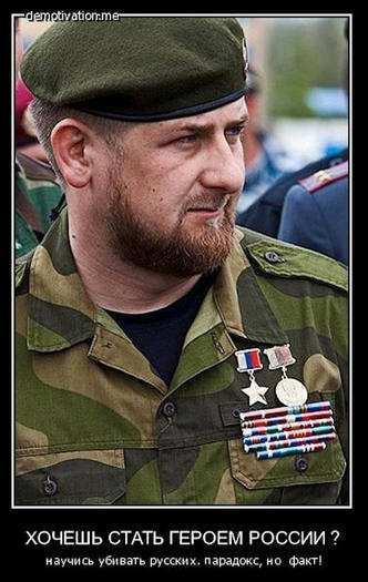 Кадиров фашист