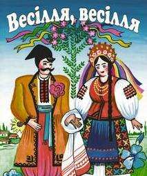 Українське весілля. Кліпарт