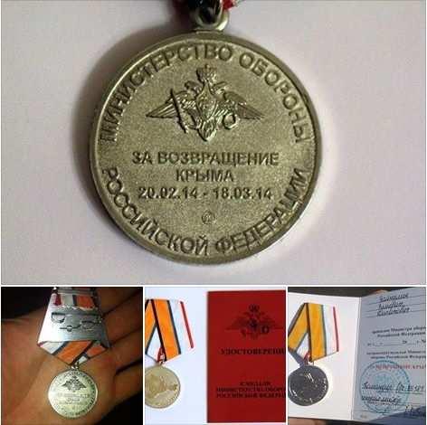 Медаль за Крим