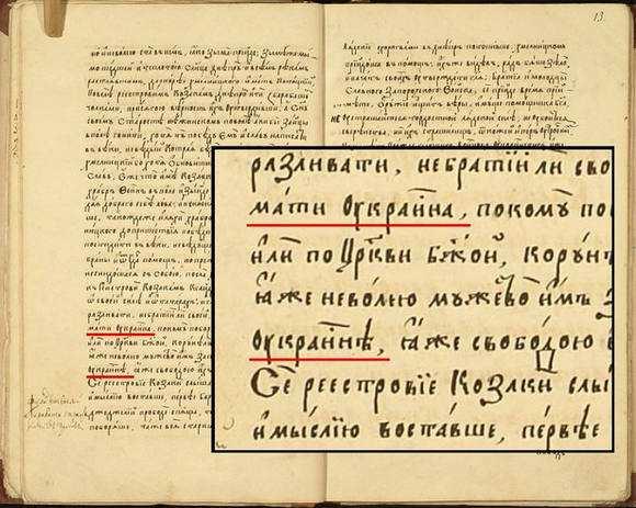 1187 Назва Україна